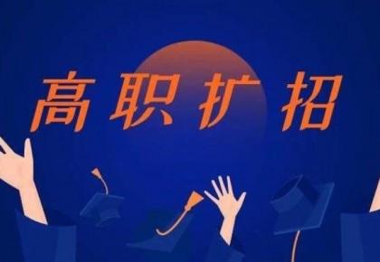 提醒!2019年高职扩招专项考试补报名已经开始了