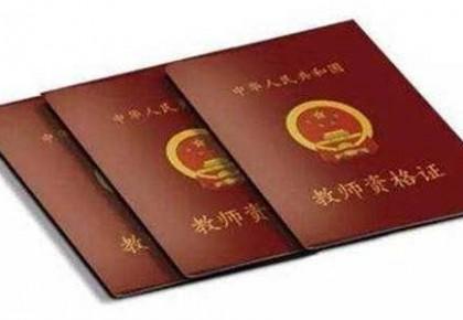 吉林省教师资格考试收费标准发布,笔试70元,面试240元