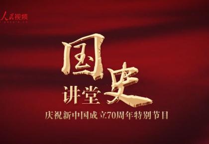 国史讲堂:中国共产党治国理政的宝贵经验