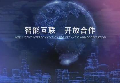 智能互联 开放合作