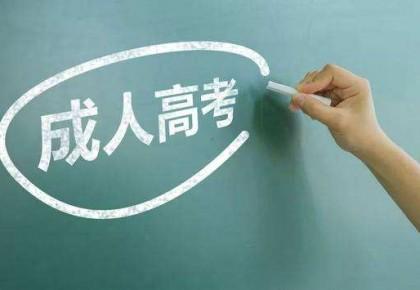长春市2019年成人高考考点确定(附考点一览表)