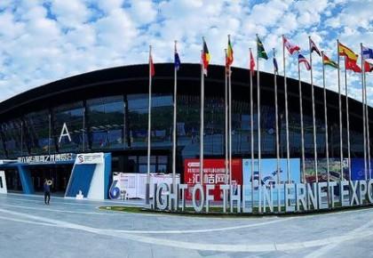 第六届世界互联网大会在乌镇落下帷幕