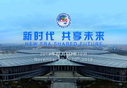 倒计时10天!第二届中国国际进口博览会官方形象片震撼发布