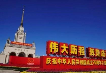 增进民生福祉 创造美好生活 ——庆祝中华人民共和国成立70周年大型成就展侧记