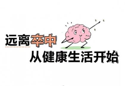 【世界卒中日】一图教您预防卒中,早知早受益!