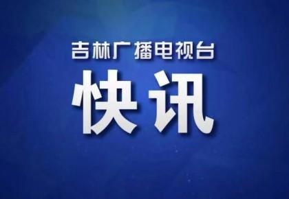 快讯!第三届吉林省专利奖授奖决定公布