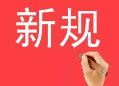 11月新规:网络平台泄露用户信息500条以上可入罪