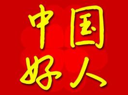 """全国瞩目!吉林2人入选10月""""中国好人榜"""""""