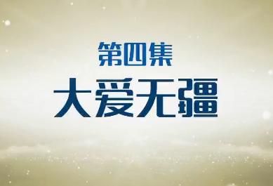 《為了人民健康》 第四集 大愛無疆