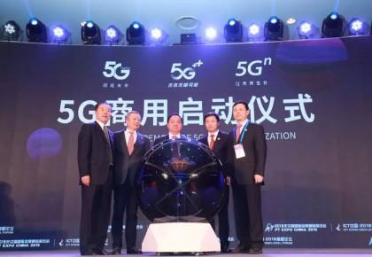 5G今日正式商用!你关心的5个问题都在这里!