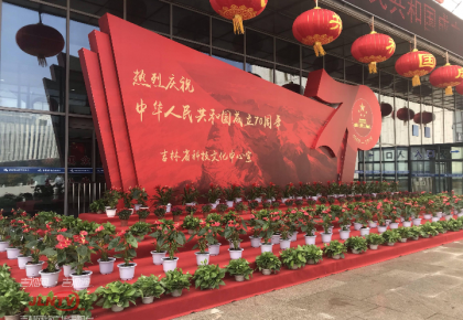 """栩栩如生!来吉林省庆祝新中国成立70周年成就展 看历史上的吉林""""第一"""""""