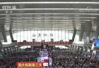 國慶假期第三天|公路運行平穩 鐵路繼續增加運力