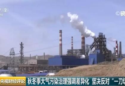 最新版京津冀秋冬大氣污染治理方案來了!治污與取暖,如何兩全?