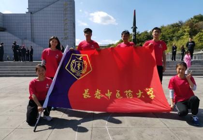 长春中医药大学在第七届国际长征运动会中获第一名