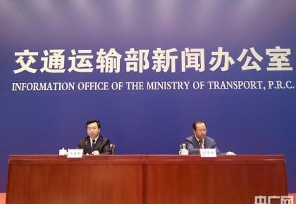 交通运输部:前三季度交通运输经济运行稳中有进