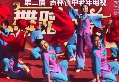 """""""鸿茅药酒杯""""第二届吉林省中老年电视舞蹈大赛 :四平海选圆满落幕"""