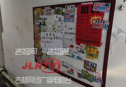 最高罚五万!长春市集中开展非法广告专项治理行动