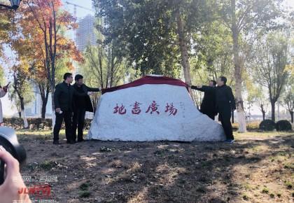 地书迷福音!长春北湖公园地书广场揭幕