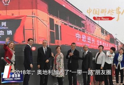【中国那些事儿】奥地利驻华大使馆文化参赞欧诺德:祝福中国未来发展得越来越好