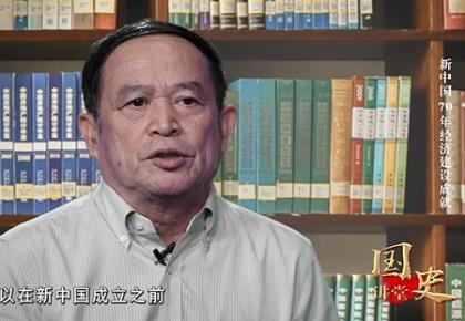 庆祝新中国成立70周年系列理论视频 国史讲堂:新中国70年经济建设成就