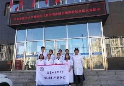 长春中医药大学博硕医疗服务团开展社区义诊活动