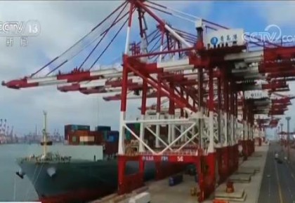 海關總署:我國前三季度外貿進出口同比增長2.8%