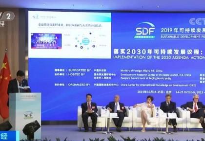 中国首届可持续发展论坛闭幕 中国减排工作取得显著成绩受到国际肯定