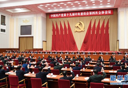 (图片)中国共产党第十九届中央委员会第四次全体会议在北京举行