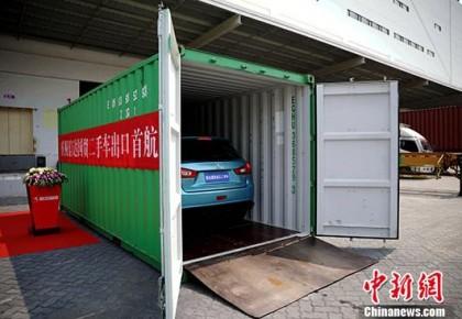 三部门:二手车出口许可证将由一车一证改为一批一证