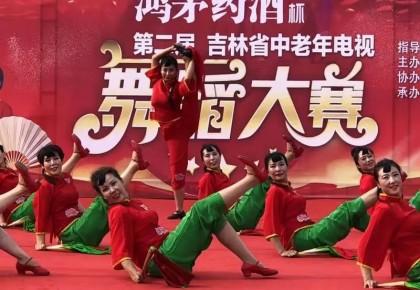 """""""鸿茅药酒杯""""第二届吉林省中老年电视舞蹈大赛:榆树市海选圆满成功"""