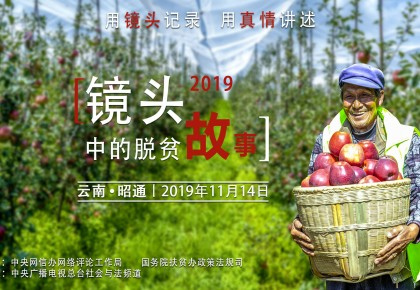 云南昭通:產業扶貧讓群眾綻開幸福笑顏