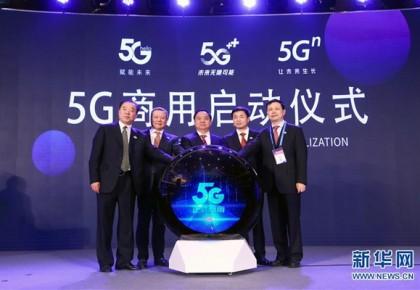 【中国那些事儿】5G商用正式启动!外媒:中国向科技超级大国又迈进一步