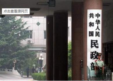 民政部拟规定:防止在养老机构内兜售保健食品药品