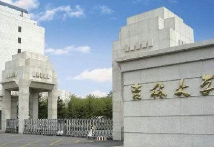"""吉林省高校""""金课""""建设项目名单公布!全省80门课程获评!"""