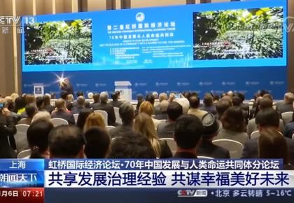 虹橋國際經濟論壇:中國互利共贏開放戰略 對世界和平穩定發揮了重要作用