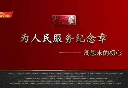 【新中国70年,镇馆之宝70件】(六)这枚徽章陪伴周总理直至最后一刻