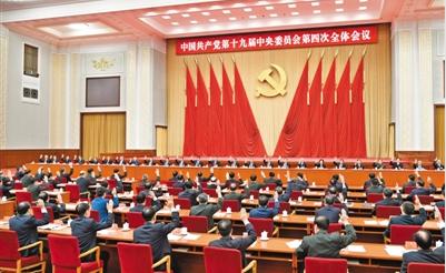 筑牢中国长治久安的制度根基——《中共中央关于坚持和完善中国特色社会主义制度、推进国家治理体系和治理能力现代化若干重大问题的决定》诞生记