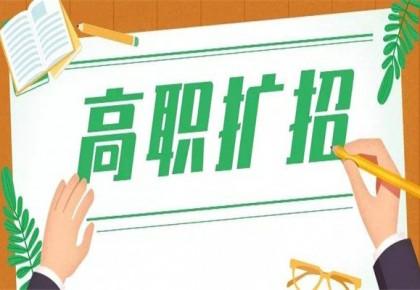 吉林省2019年高职扩招院校招生章程发布