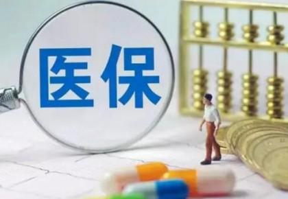 """明年起吉林省城乡居民42种重大疾病医疗保险将""""六统一"""""""