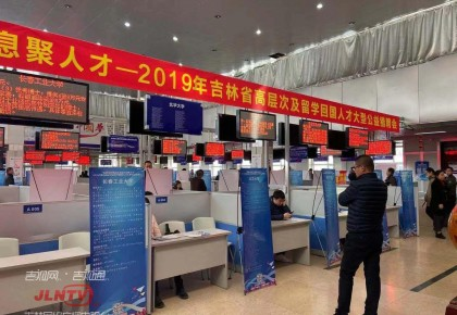 吉林省人才市场举办高层次及留学回国人才大型招聘会