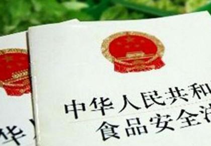 新修订的食品安全法实施条例下月起施行