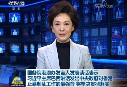 国务院港澳办发言人发表谈话表示 习近平主席巴西讲话发出中央政府对香港止暴制乱工作的最强音 将坚决贯彻落实