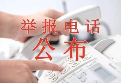 长春市设立农村人居环境整治投诉举报电话