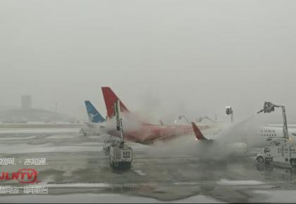 受降雪影響 長春站短途客流激增 機場取消航班44架次