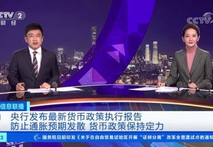 """中国经济增长有韧性 央行定调坚决不搞""""大水漫灌"""""""