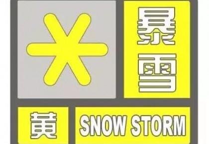 降雪仍在持续 吉林省气象台连发两个预警