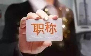 2019年吉林省中小學教師高級和中級職稱開始評聘