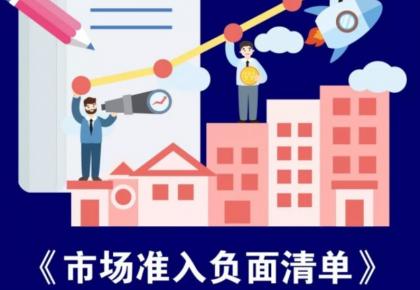 一图读懂《市场准入负面清单(2019年版)》