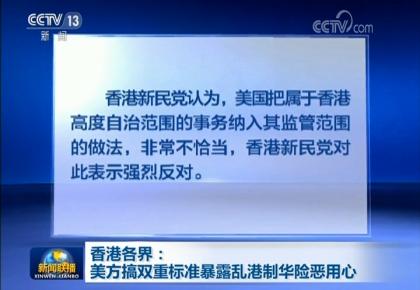 香港各界:美方搞双重标准暴露乱港制华险恶用心