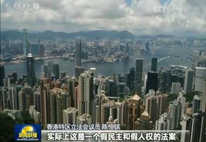 香港各界坚决反对美国公然违反国际法 干涉中国内政